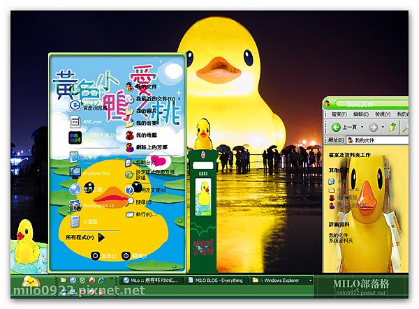 Rubber Duck V2 By MILO BLOG MMMM