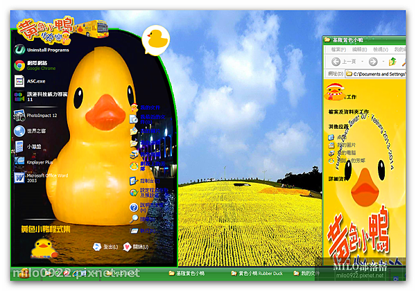 Rubber Duck V3 By MILO BLOG MMMM