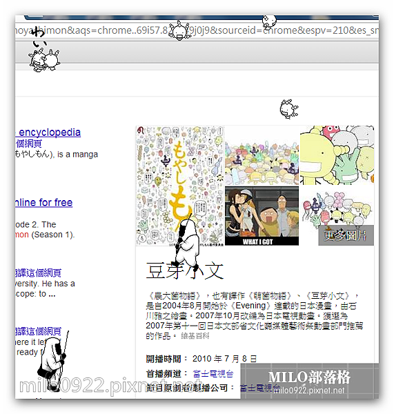 moyashi_v010  萌菌物語 細菌小隊 milo0922.pixnet.net__001_