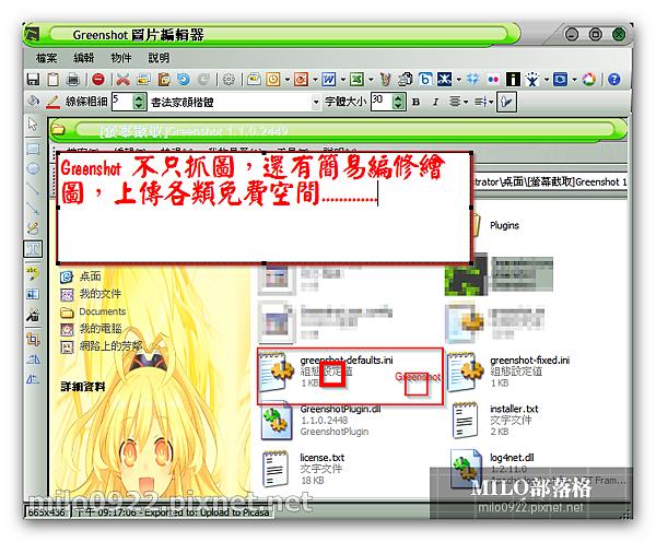 milo0922.pixnet.net_21h21m27s