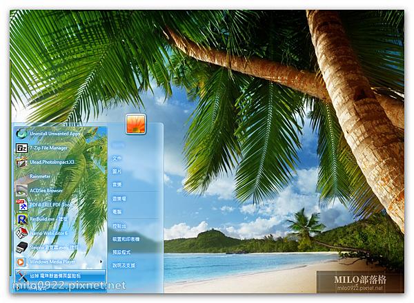椰林海灘win7 milo0922.pixnet.net__032_