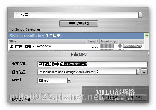 milo0922.pixnet.net_11h50m15s