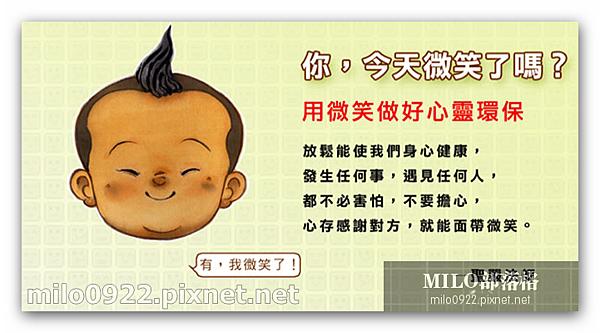 milo0922.pixnet.net_19h16m47s