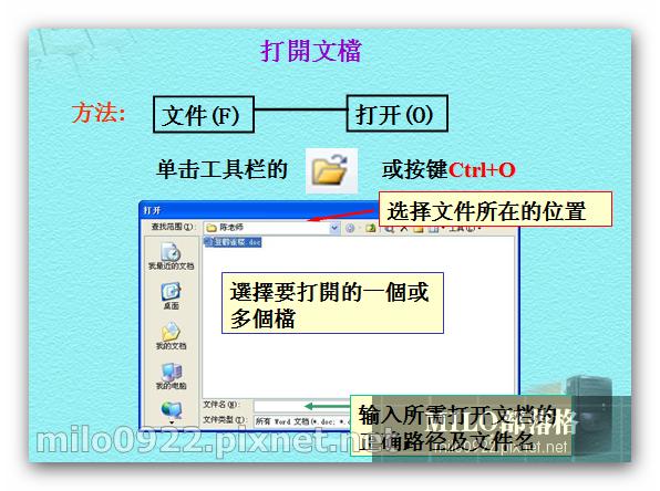 milo0922.pixnet.net_20h18m05s