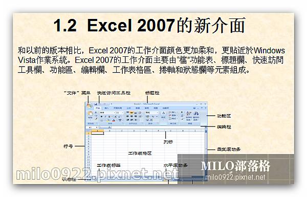 milo0922.pixnet.net_20h16m26s