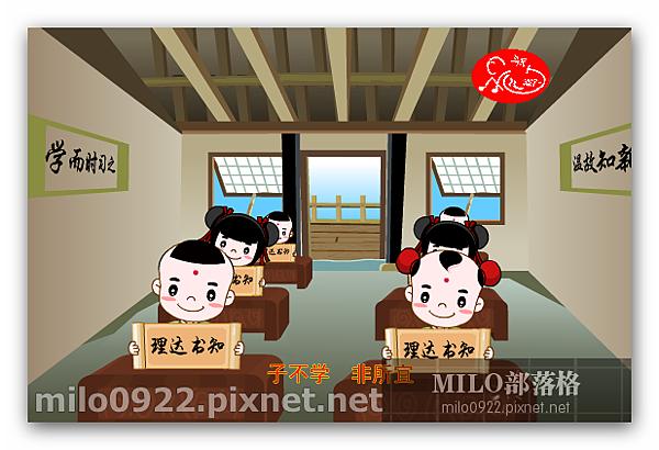milo0922.pixnet.net_17h02m58s