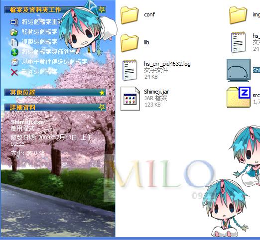 arajinshimeji  MILO BLOG201404121104207