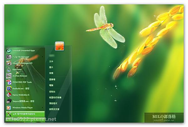 蜻蜓麥穗win7 milo0922.pixnet.net__035_