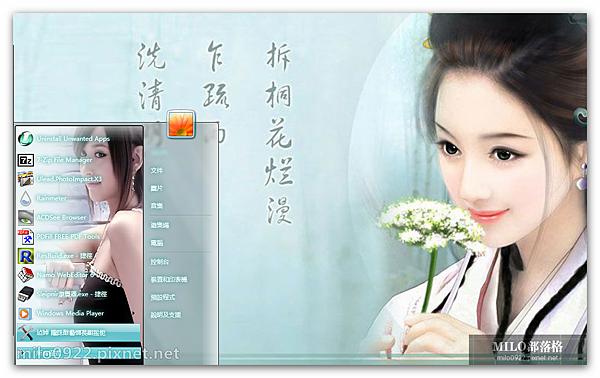 古典美女win7 milo0922.pixnet.net__009_