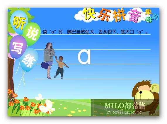 milo0922.pixnet.net__009_00218