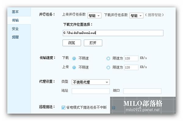 milo0922.pixnet.net__004_00213