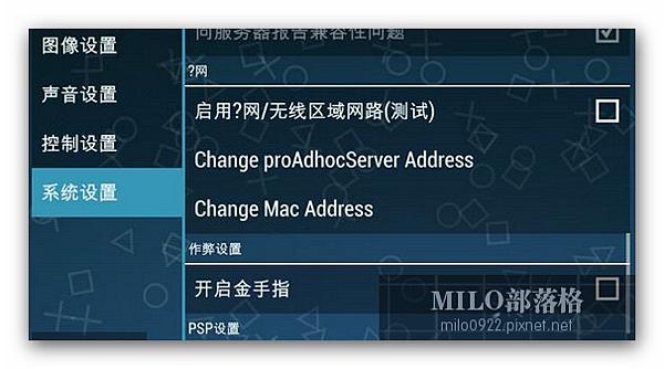 下載】兼容性好,性能優異PSP 模擬器~PPSSPP 免安裝Portable @ MiLo