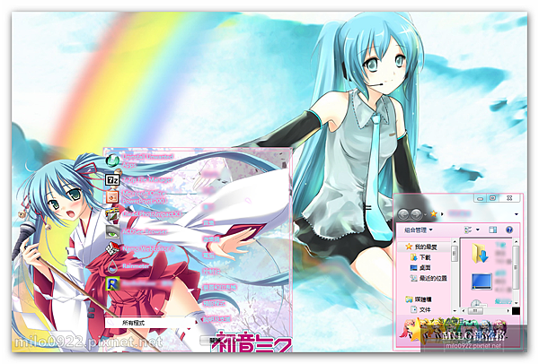 Hatsune Miku v4   milo0922.pixnet.net__008_.png