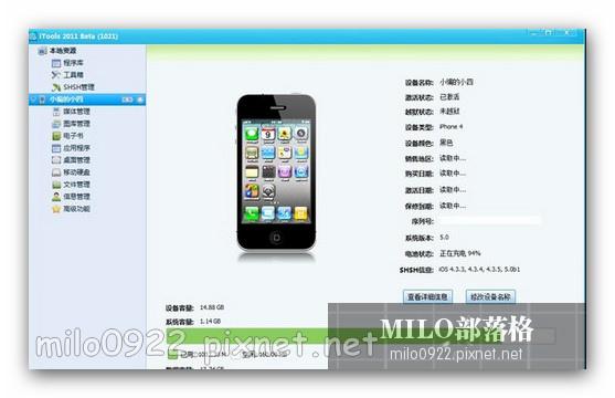 milo0922.pixnet.net__017_