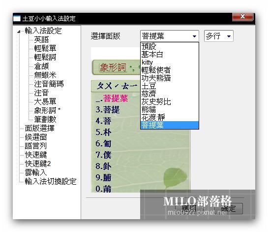A3333milo0922.pixnet.net__005_00214