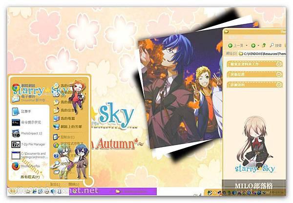 starry sky XP系統桌面主題