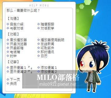 《家庭教師》六道骸Mukuro_69_2   MILO201411121095842
