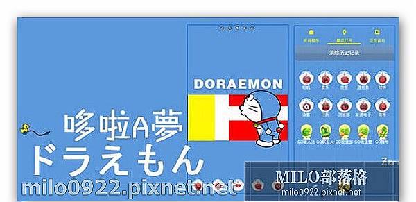 多拉A夢【GO主題】milo0922.pixnet.net__001_00247