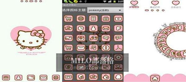 HelloKity2  GO桌面主題 milo0922.pixnet