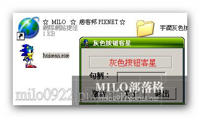 milo0922.pixnet.net__003_00354