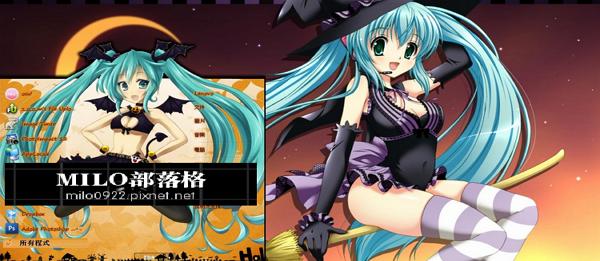 [Win7]Hatsune Miku 萬聖節