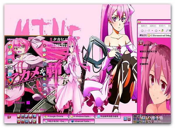 Akame V4   Mine  By MILO BLOG  milo0922.pixnet.net__002_00393