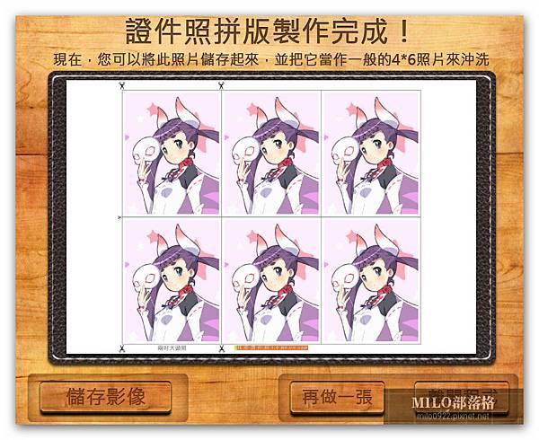milo0922.pixnet.net__006_00455