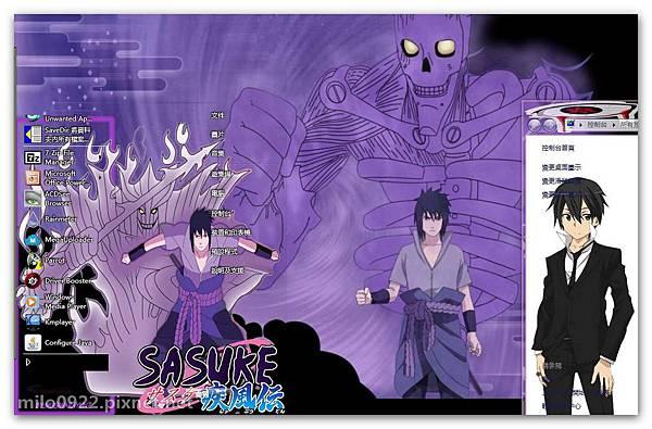 Uchiha Sasuke Susanoo火影  milo0922.pixnet.net__010_