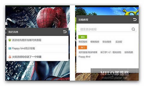 milo0922.pixnet.net__001_00525