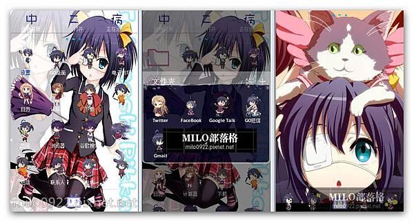 GO 中二病milo0922.pixnet.net__010__010