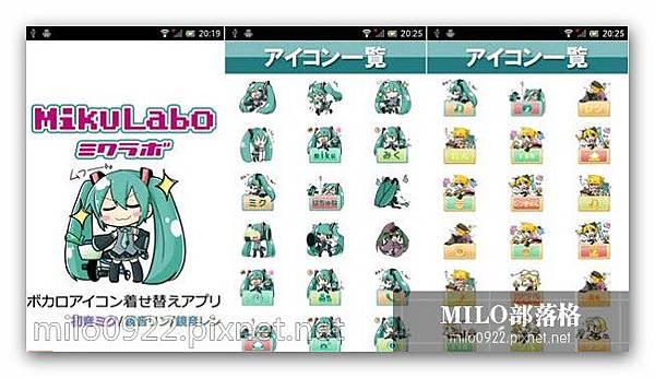 Vocaloid   V家圖標40   milo0922.pixnet.net__029__029