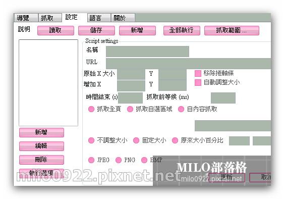 milo0922.pixnet.net__006_00600