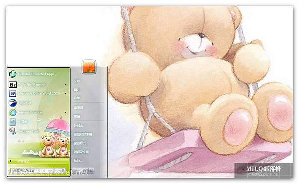 可愛小熊4444 milo0922.pixnet.net__021__021
