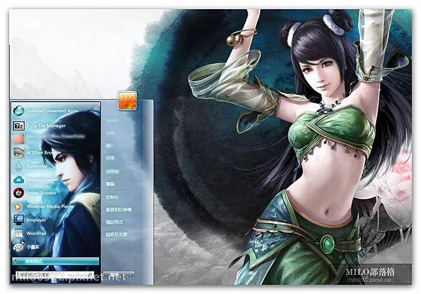 誅仙2  milo0922.pixnet.net__015_