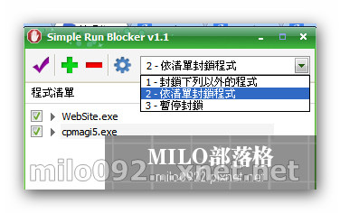 simple run blocker2 milo0922.pixnet.net__002_00631