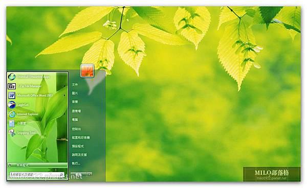 清新綠葉 milo0922.pixnet.net__048__048