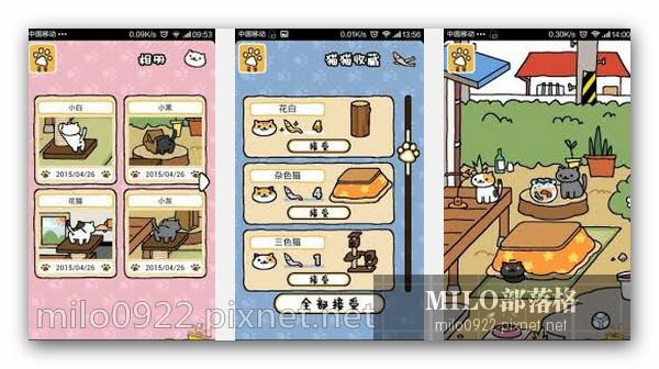 貓咪收集中文漢化版  milo0922.pixnet.net__048__048