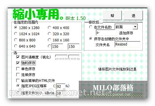 milo0922.pixnet.net__001_00643