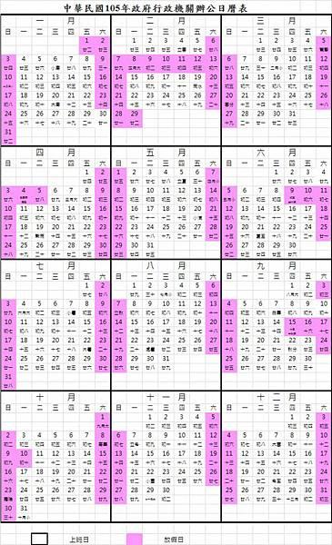 中華民國105年政府行政機關辦公日曆表-622x1024