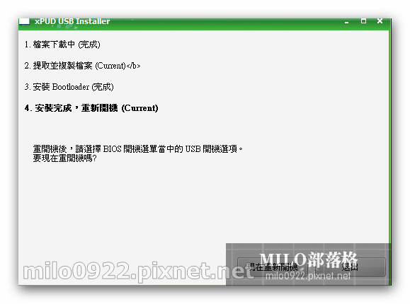 X milo0922.pixnet.net__002_00642