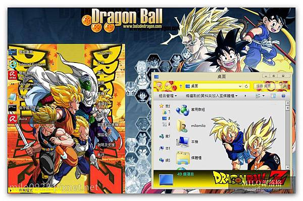 Dragonball by bir2 milo0922.pixnet.net__033_00249