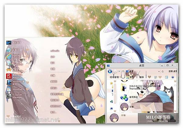 Nagato Yuki 8.1 by and milo0922.pixnet.net__005_00360