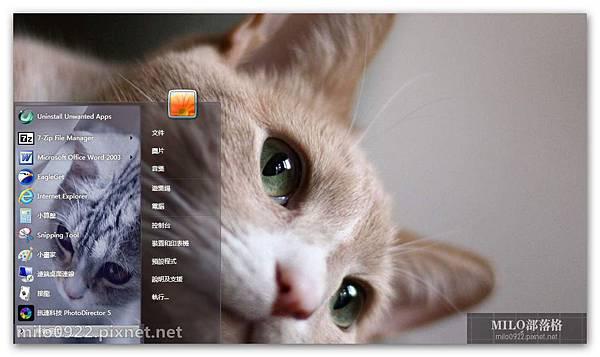 發呆的小貓win7主題milo0922.pixnet.net__056__056