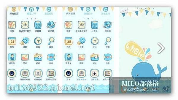GO桌面主題-小鯨魚 milo0922.pixnet.net__102_00829