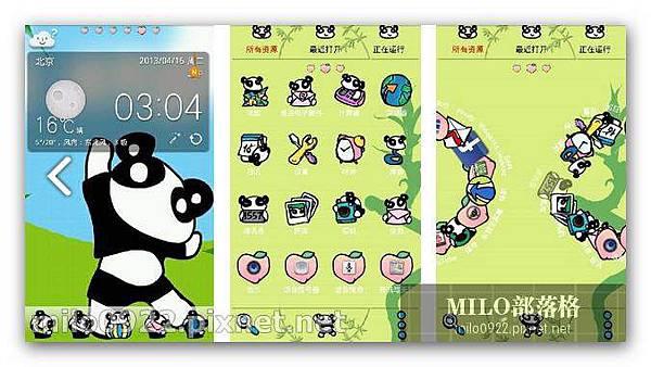 GO主題-小小熊貓milo0922.pixnet.net__042_00769