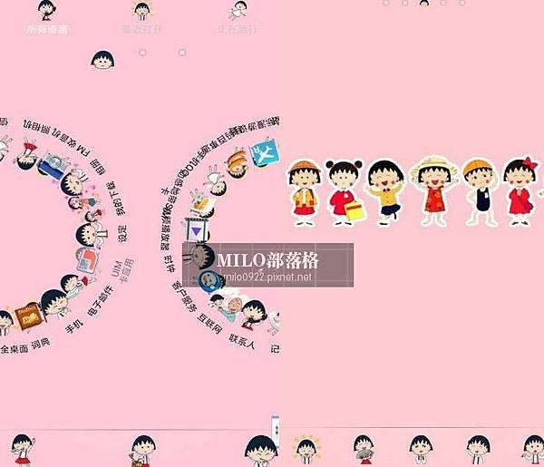 GO 小丸子3  milo0922.pixnet