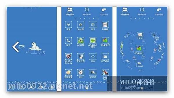 GO主題海豹milo0922.pixnet.net__034_00761