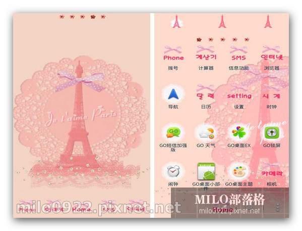 GO主題- 粉紅巴黎  milo0922.pixnet.net__007_01095