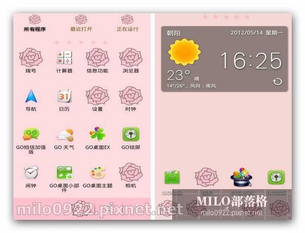 GO主題-粉彩玫瑰 milo0922.pixnet.net__073_00800