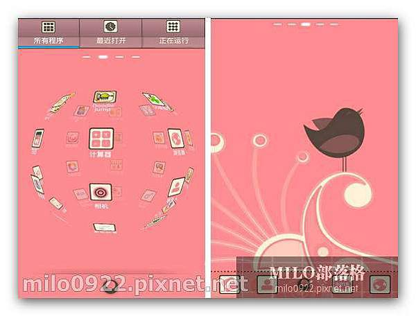 GO主題-粉色黎明  milo0922.pixnet.net__100_00827